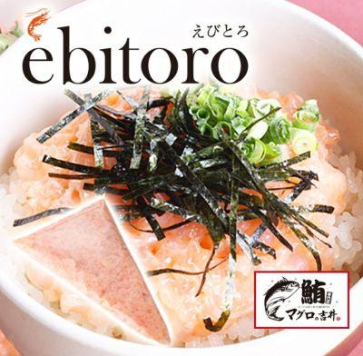 エビトロ、甘エビすり身、300g、甘エビ、すり身、冷凍、海鮮、グルメ、ギフト、海鮮丼